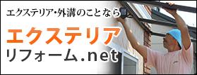 エクステリアリフォーム.net(エクリフォ)