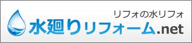 水廻りリフォーム.net